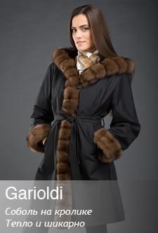 Зимние пальто с соболем Garioldi