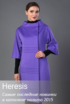 Итальянское пальто Heresis