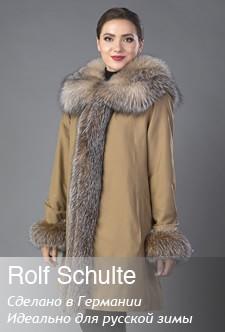 Зимние пальто на меху Rolf Schulte