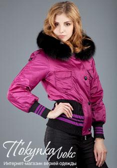 женская куртка в Москве